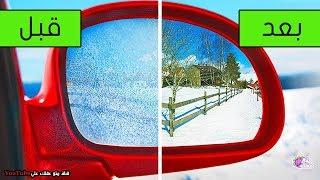 10 حيل وطرق عملية تحمى سيارتك اثناء الشتاء والبرد القارص !
