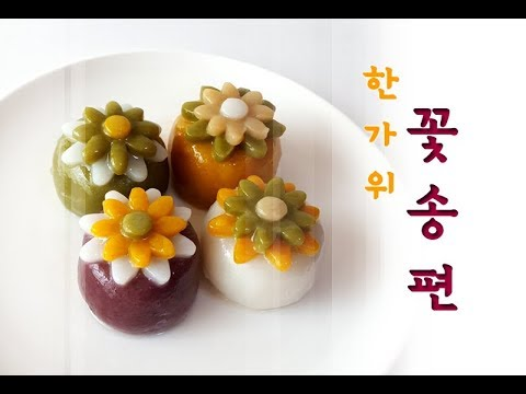 ::rice cake:: 송편만들기 Rice cake for Chuseok,  ''Songpyeon