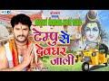 Download Khesari lal yadav 2018 bol bam song(टेम्पु से देवघर जाली) In Mp4 3Gp Full HD Video