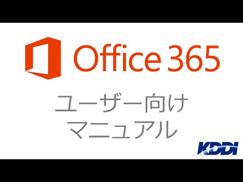 【Office 365 with KDDI】Microsoft Excelを利用する (Office for iPad)