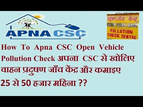 How To Apna CSC  Open Vehicle Pollution Check अपना  CSC से खोलिए वाहन प्रदुषण जाँच केंद्र ?