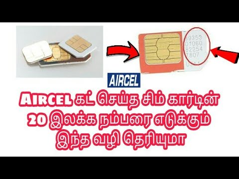 How to get Aircel sim 20 digit serial number | Aircel port code| Tamil Tech | SK solution Tech Tamil