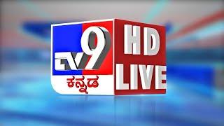 TV9 KANNADA NEWS LIVE | ಟಿವಿ9 ಕನ್ನಡ ನ್ಯೂಸ್ ಲೈವ್