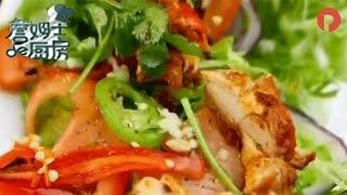 《詹姆士的厨房》20170312:番茄鸡肉沙拉