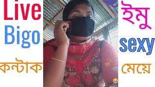 মুখে কাপড় বেঁধে একি বলল( live imo hot video bangla)