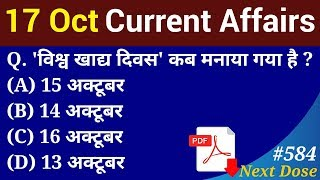 Next Dose #584 | 17 October 2019 Current  Affairs | Daily Current Affairs | Current Affairs In Hindi