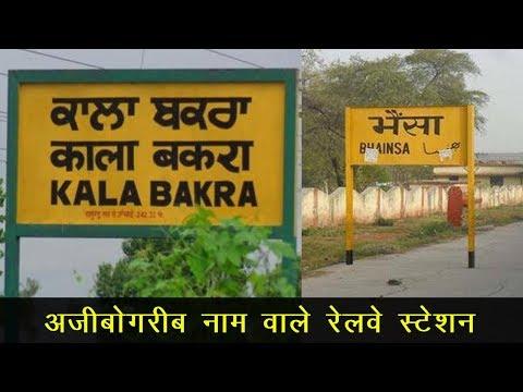 भारत के सबसे अजीब और फनी नाम वाले रेलवे स्टेशन