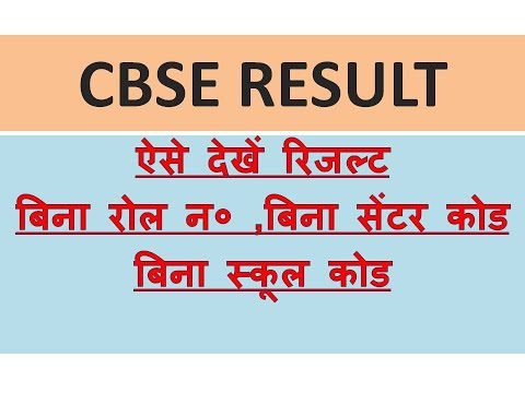 CBSE RESULT BY NAME || CBSE RESULT WITHOUT ROLL NO|| CBSE RESULT WITHOUT CENTER CODE