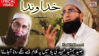 Khuda Wanda | Special Tribute to Junaid Jamshed Shaheed by Khalid Mehmood | Lyrical Video