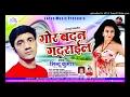 Download #Mintu Kumar# Gor Badan Gadarael# Latest Bhojpuri Song 2017#Superhit Dj Song# MP3,3GP,MP4