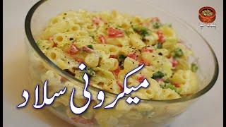 Macaroni Salad, Mayo Macaroni Salad, مزیدار میکرونی سلاد #Macaroni #Salad (PK)