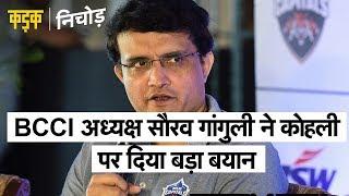 BCCI President Sourav Ganguly ने कहा- Final में अच्छा नहीं खेलती Team India, Kohli पर दिया बड़ा बयान