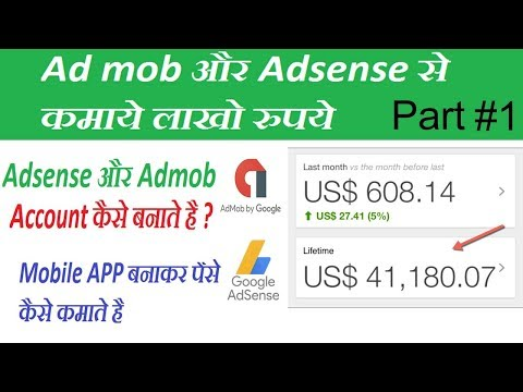 [ how to create android mobile app part - 1] How to create adsense and  admob account in hindi 2018