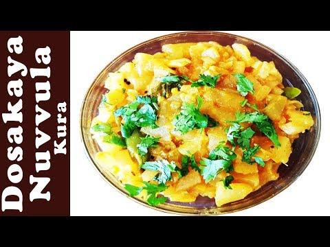 Veeramachaneni Ramakrishna Diet Food Dosakaya Nuvvula Kura Cooking Recipe | VRK Food Recipes 4 Diet
