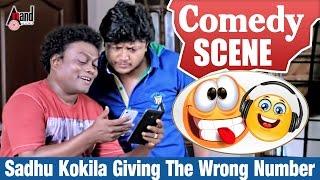 Kushi Kushiyaagi |Sadhu Kokila Giving The Wrong Number Putting Ganesh Into Trouble | Ganesh Amulya