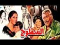 Elstouh Movie - فيلم السطوح