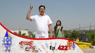 Kunwari Bohu | Full Ep 422 | 14th Feb 2020 | Odia Serial – TarangTV