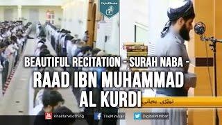 Beautiful Recitation - Surah Naba - Raad Ibn Muhammad al Kurdi