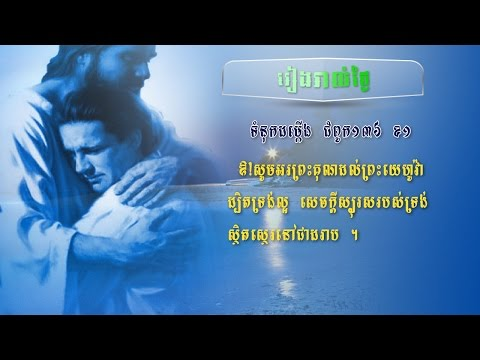 khmer christian songs 2015 ( រៀងរាល់ថ្ងៃ Day by day )