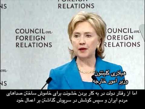 Xxx Mp4 Clinton On Iran کلینتون در شورای روابط خارجی دربارۀ ایران 3gp Sex