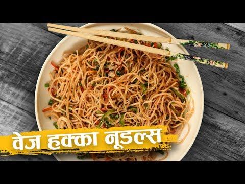 वेज हक्का नूडल्स | Vegetable Hakka Noodles Recipe | Restaurant Style Recipe In Hindi | Abhilasha