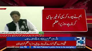 PM Imran Khan Addressing Government Employees In Lahore   24 News HD