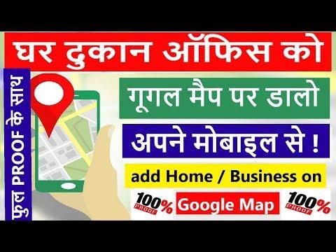 How To Add Home/Business/Location in Google Map on Mobile !! गूगल मैप में अपना एड्रेस कैसे डाले !
