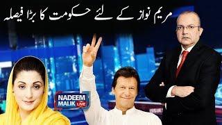 Maryam Nawaz ke liye Hukumat ka bara faisla | Nadeem Malik Live | SAMAA TV | 10 December 2019