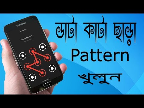 How To Unlock Android Pattern Pin Lock without Any Losing Data