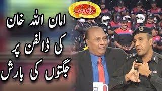 Amanullah Khan Ki Dolphin Police Par Jugton Ki Barish - مذاق رات - Dunya News