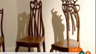 Iran Modern Art handicrafts Museum موزه دست سازهاي هنر مدرن ايران