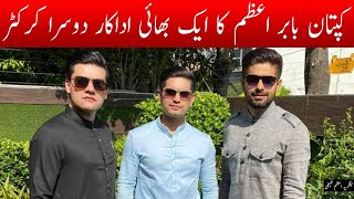 Babar Azam one brother started acting second becoming cricketer