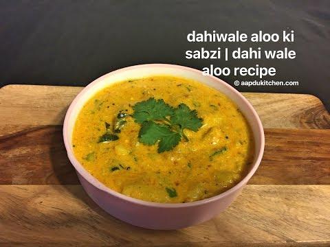dahi wale aloo recipe   dahi aloo   potato in yogurt gravy   aloo recipe