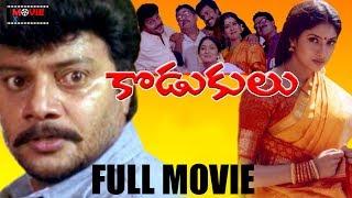 Kodukulu Super Hit Telugu Full Movie || Sai kumar || Sanghavi  || Movie Express
