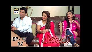 Ek hi bhool Episode 62 - 5th September 2017 - ARY Digital Drama