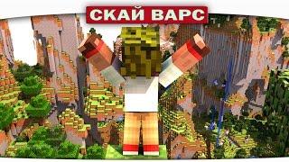 ч.89 - Как же ТЯЖЕЛО!!!! - Minecraft Sky Wars