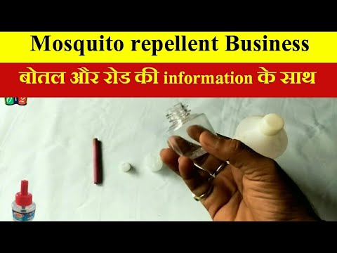 Mosquito repellent || Mosquito killer making || Home made business