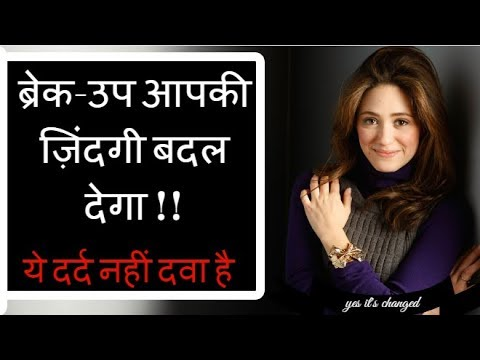 Break Up Can Change Your Life | Relationship Tips In Hindi