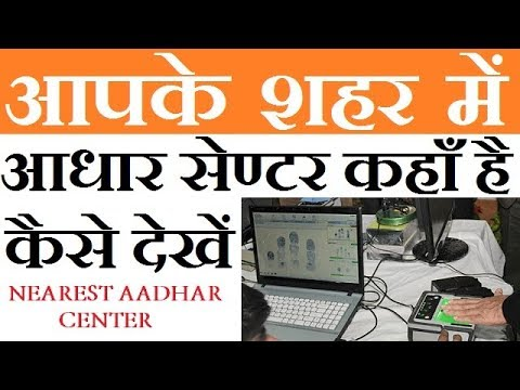 How To Search Nearest Aadhar Card Center Hindi 2018