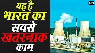 भारत का न्यूकलिअर पॉवर प्लान्ट, जहाँ बनती है परमाणू बिजली