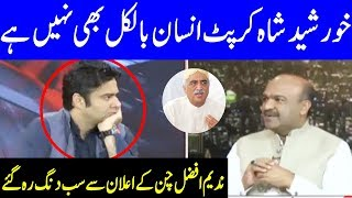 Khurshid Shah is not corrupt | On The Front with Kamran Shahid | Dunya News