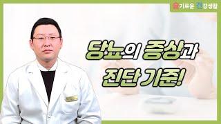 당뇨의 증상과 진단 기준은?!