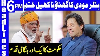 Another Big Decision of PTI Govt | Headlines 6 PM | 24 August 2019 | Dunya News