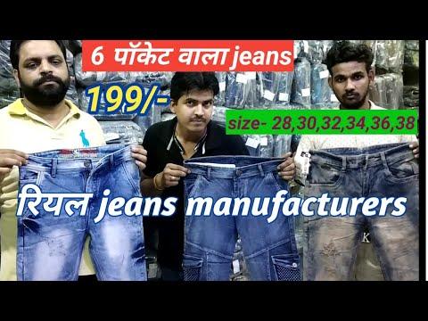 रियल jeans manufacturers  !! jeans manufacturers delhi !! jeans manufacturers in india