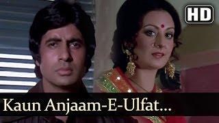 Kaun Anjaam-E-Ulfat Nahin Janta - Saira Banu - Amitabh Bachchan - Hera Pheri - Bollywood Songs