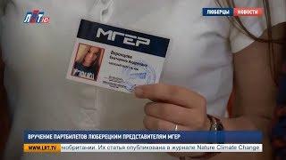 Вручение партбилетов люберецким представителям МГЕР