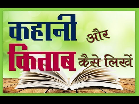 Kahani aur Kitab Kaise Likhe | How to Write Story Book in Hindi by JOLLY UNCLE