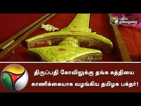 திருப்பதி கோவிலுக்கு தங்க கத்தியை காணிக்கையாக வழங்கிய தமிழக பக்தர்! #Tirupati