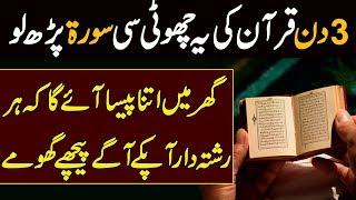3 Din Quran ki Ye Choti Si Surah Parh Lo   Rizq Ka Wazifa