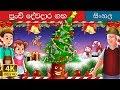 ෆෲ ට්රී කතන්දර   Sinhala Cartoon   Sinhala Fairy Tales